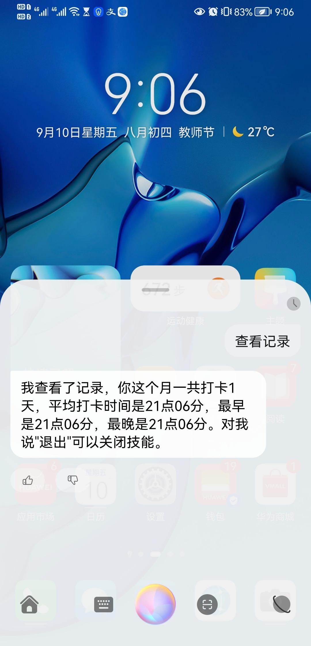 Screenshot_20210910_210654_com.huawei.android.launcher.jpg