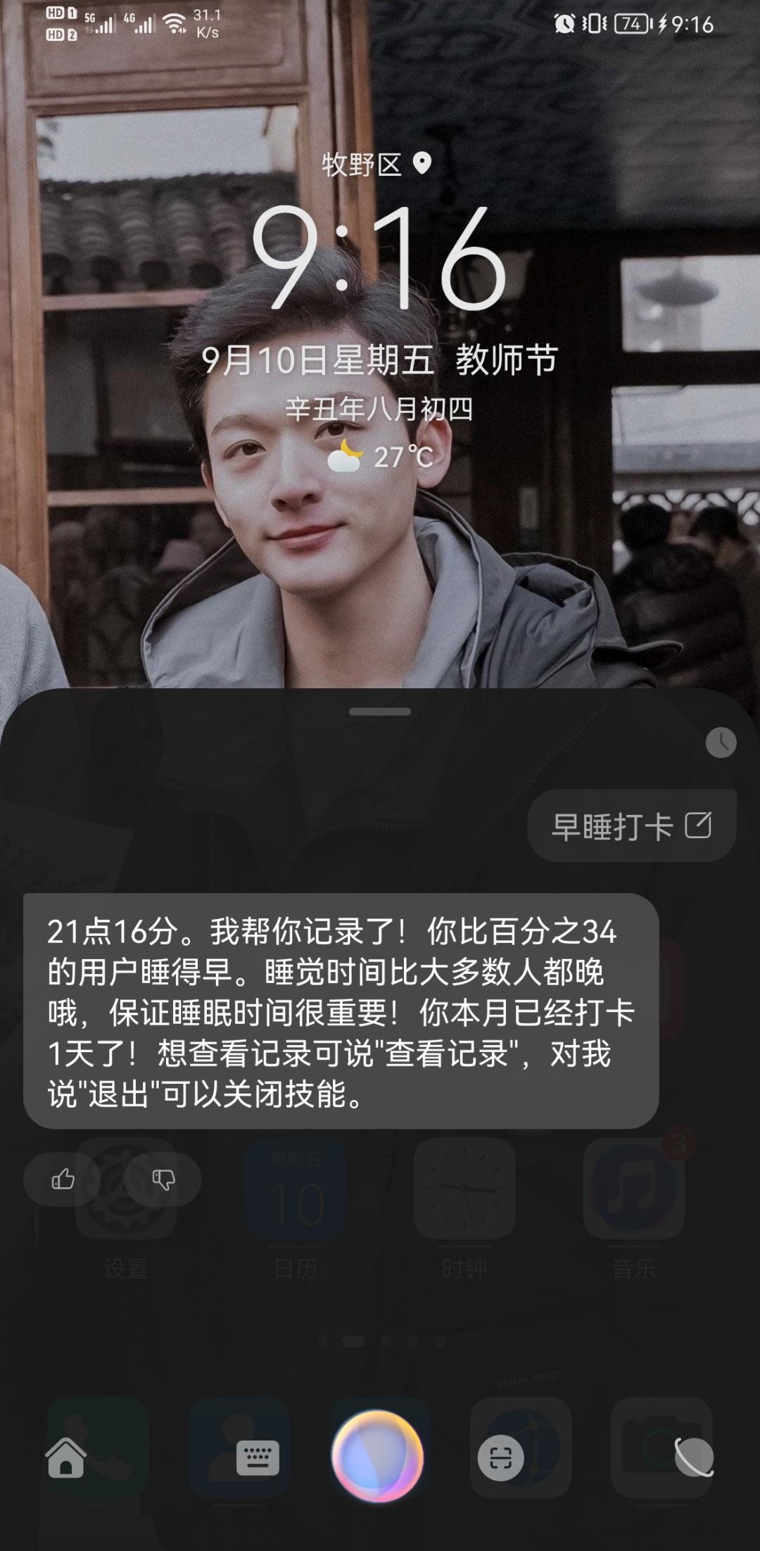 Screenshot_20210910_211629_com.huawei.android.launcher.jpg