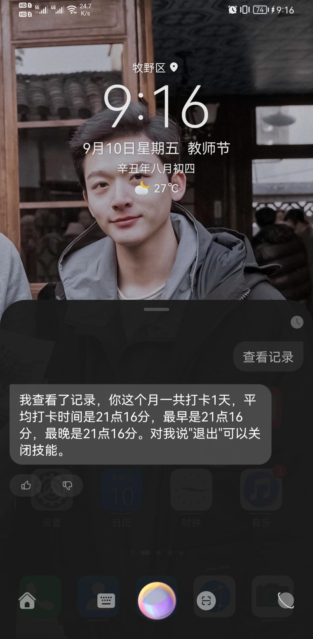 Screenshot_20210910_211651_com.huawei.android.launcher.jpg