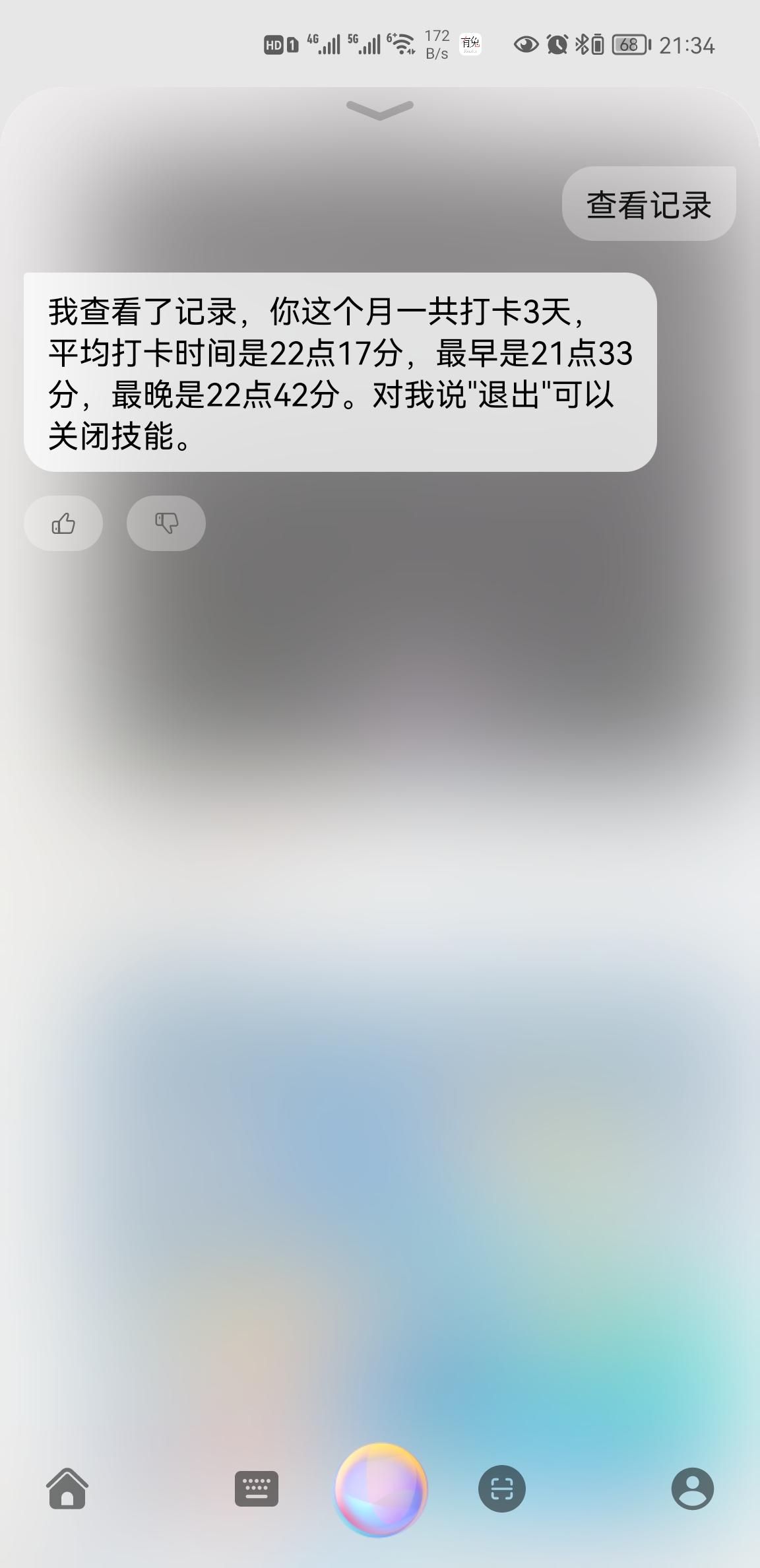 Screenshot_20210910_213401_com.huawei.fans.jpg
