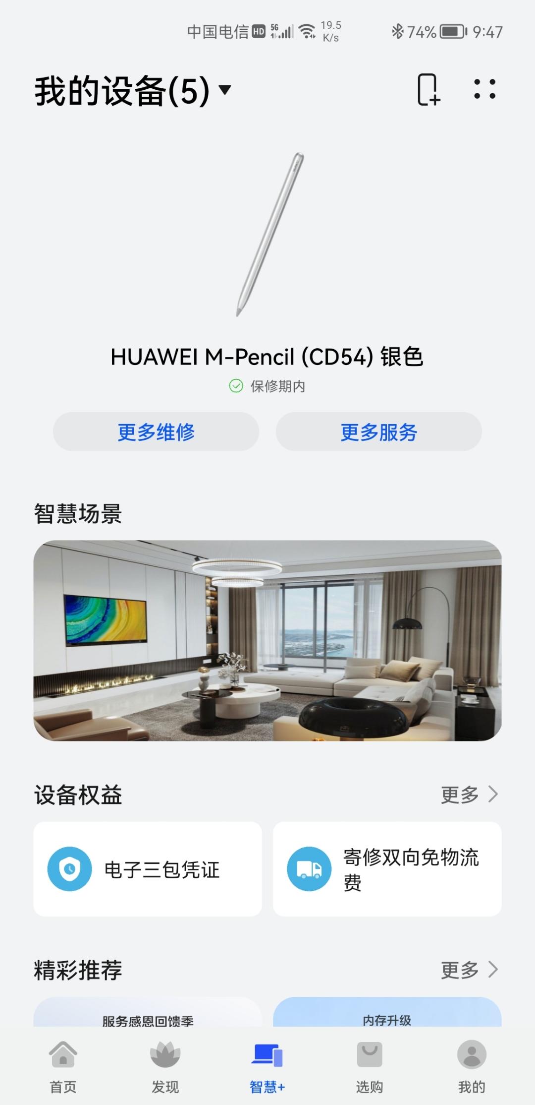 Screenshot_20210910_214753_com.huawei.phoneservice.jpg
