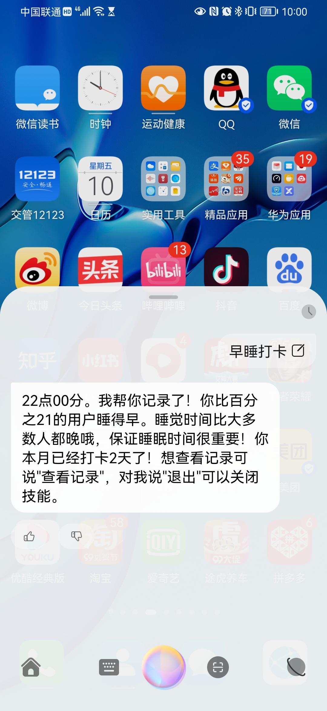 Screenshot_20210910_220019_com.huawei.android.launcher.jpg