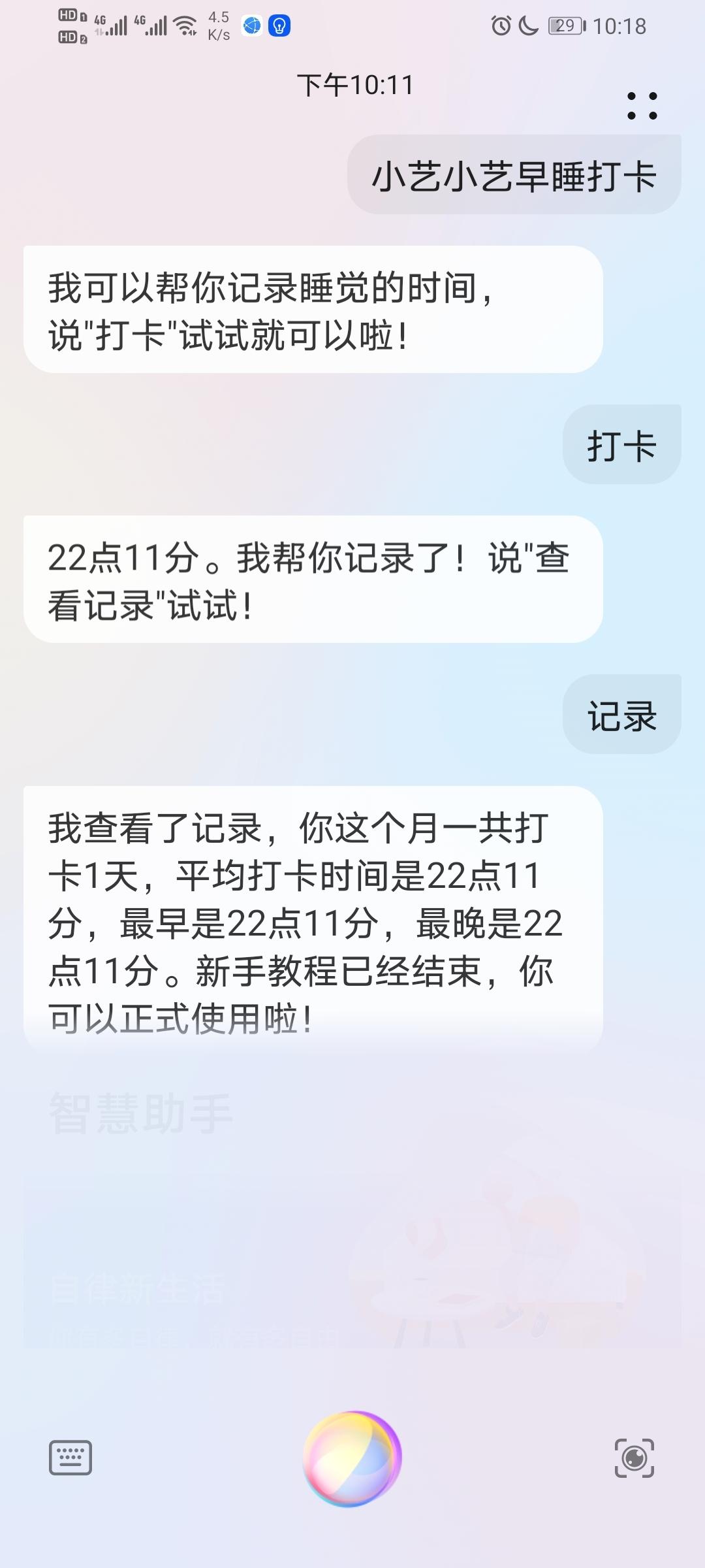 Screenshot_20210910_221806_com.huawei.vassistant.jpg