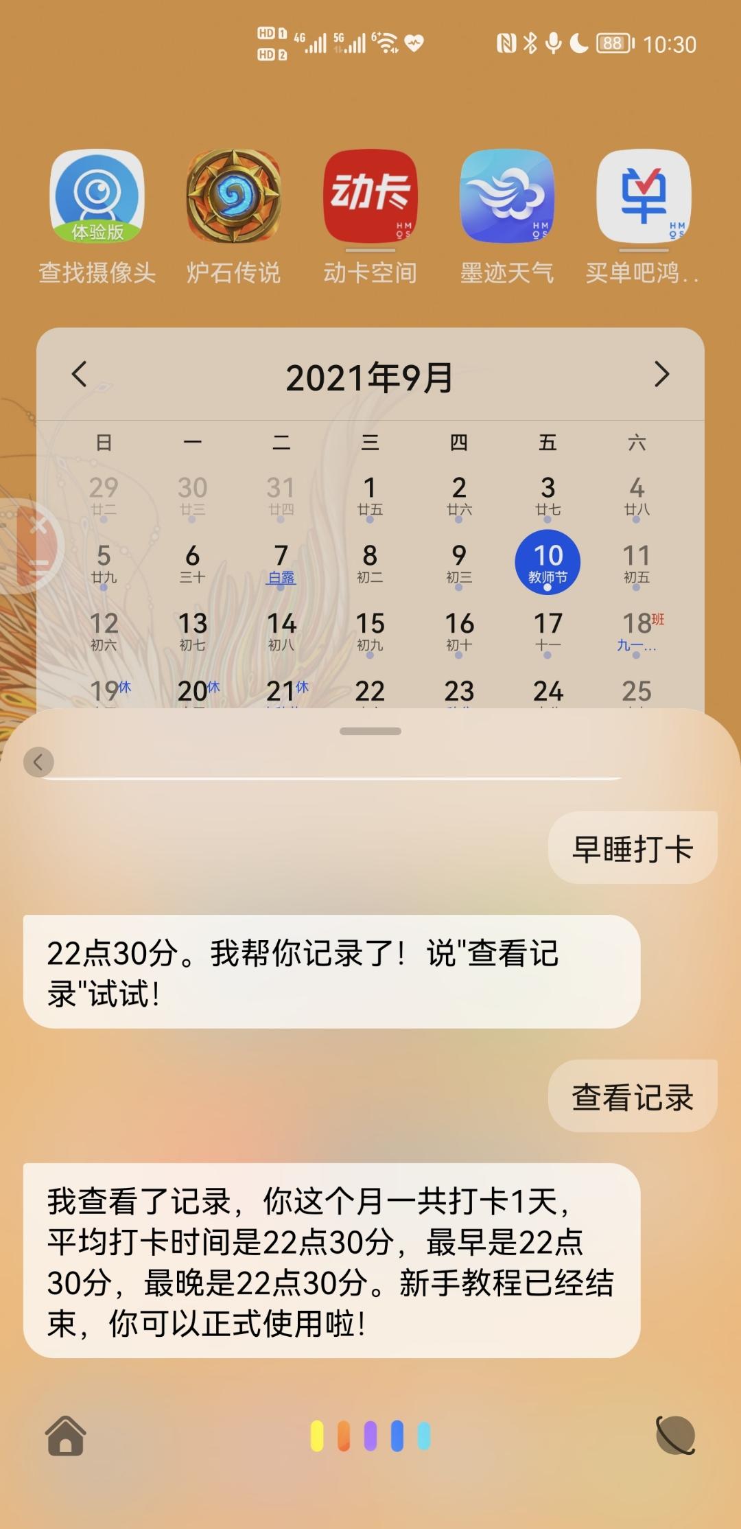 Screenshot_20210910_223031_com.huawei.android.launcher.jpg