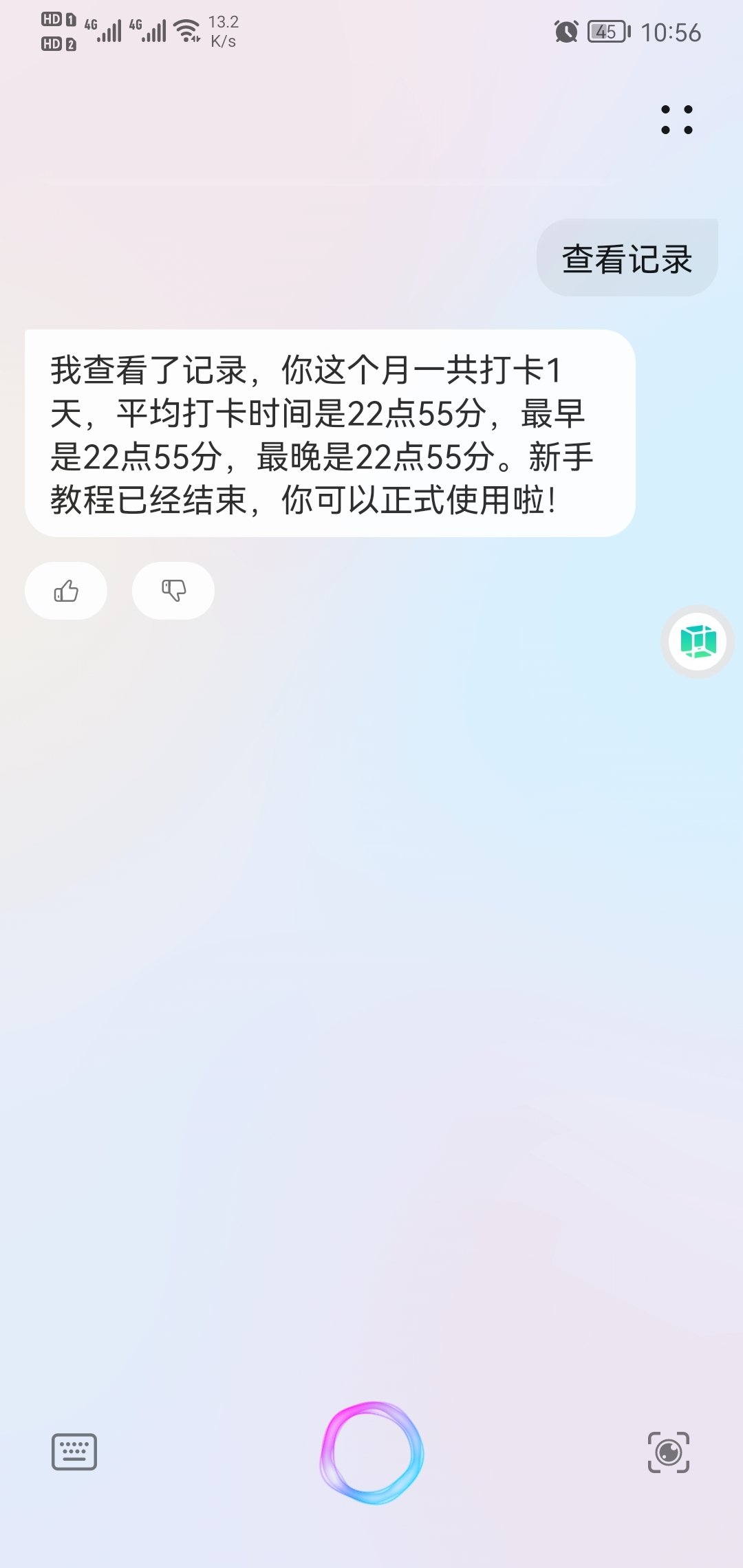 Screenshot_20210910_225609_com.huawei.vassistant.jpg