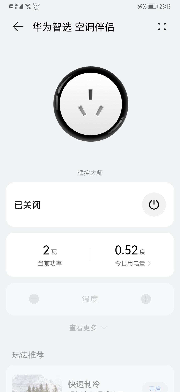 Screenshot_20210910_231315_com.huawei.smarthome.jpg