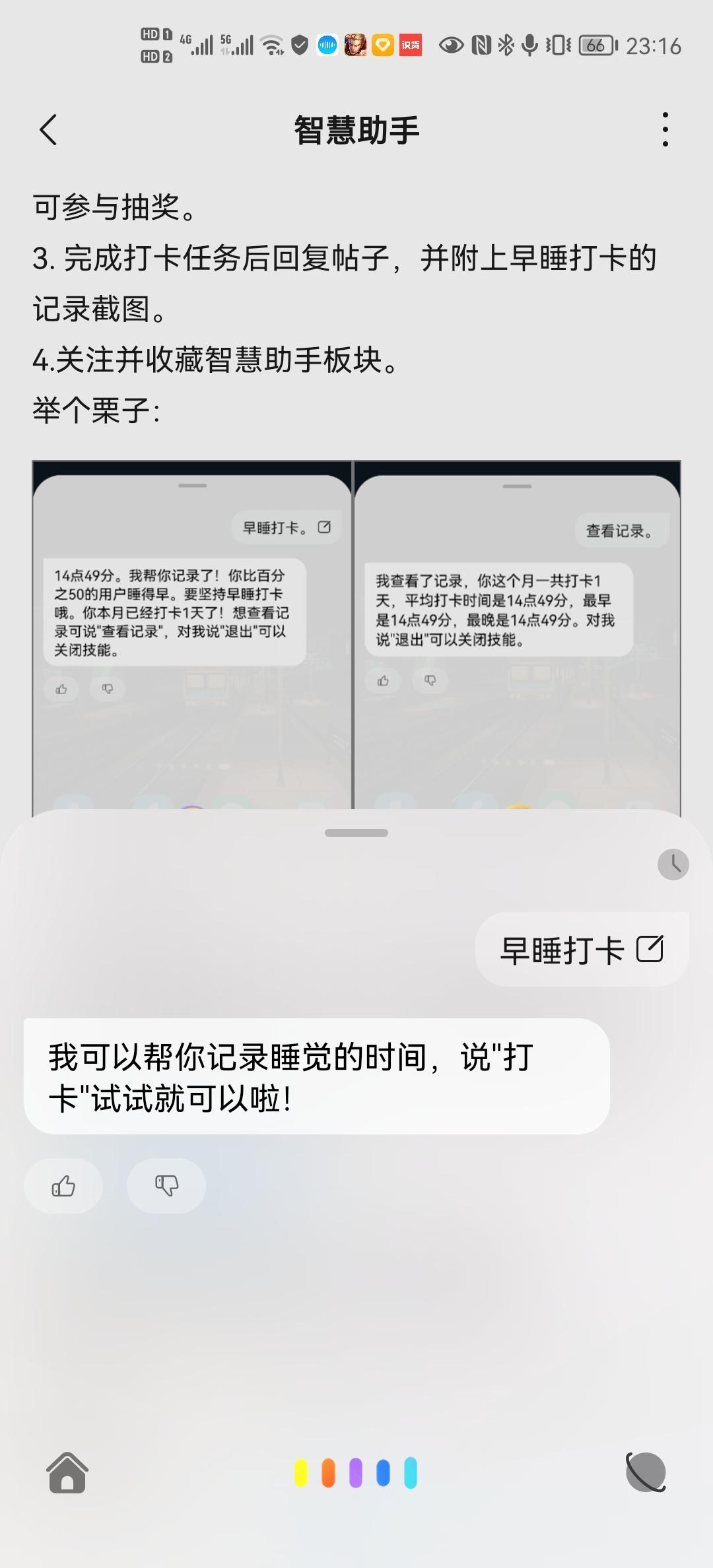 Screenshot_20210910_231634_com.huawei.fans.jpg