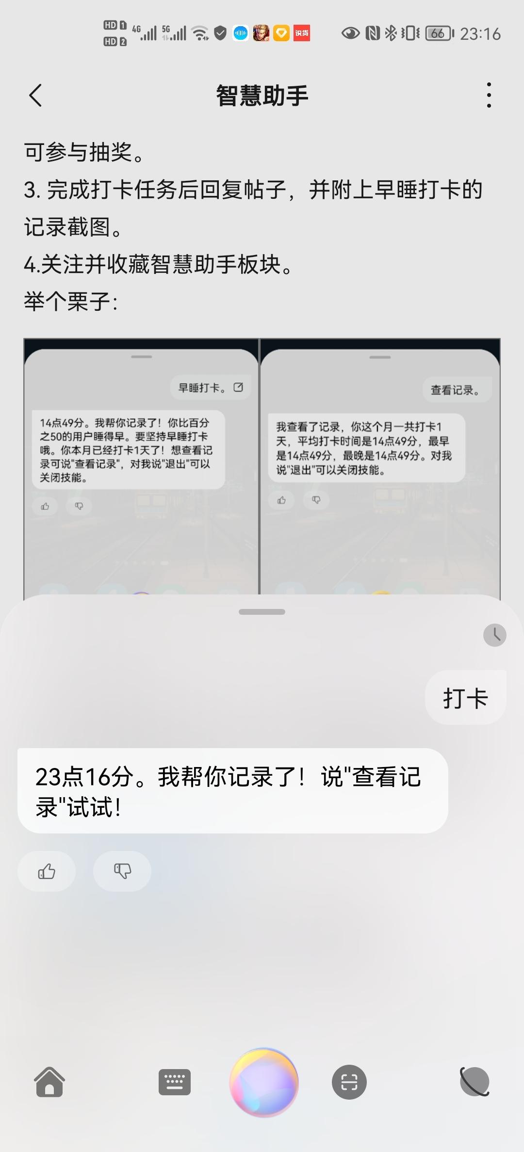 Screenshot_20210910_231641_com.huawei.fans.jpg