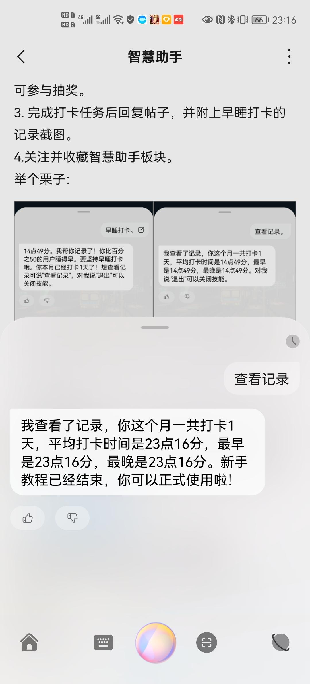 Screenshot_20210910_231650_com.huawei.fans.jpg