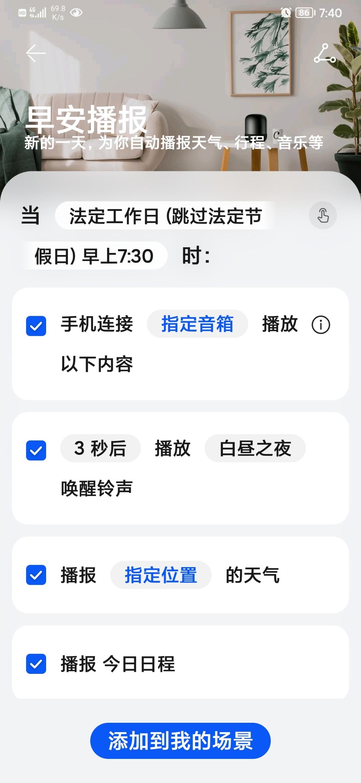 Screenshot_20210911_074005_com.huawei.smarthome.jpg