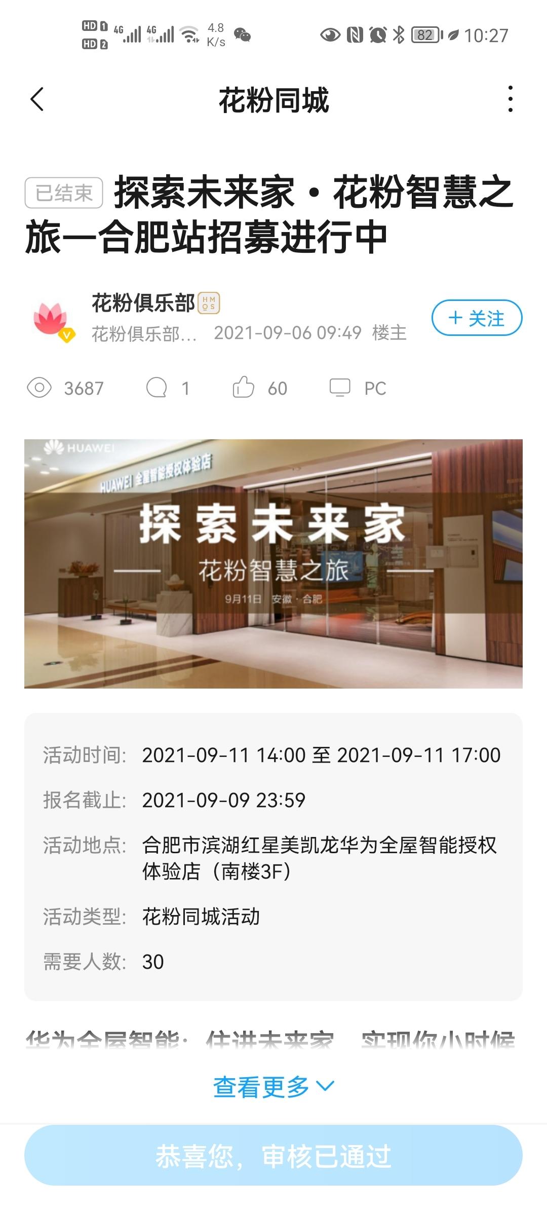 Screenshot_20210911_102713_com.huawei.fans.jpg