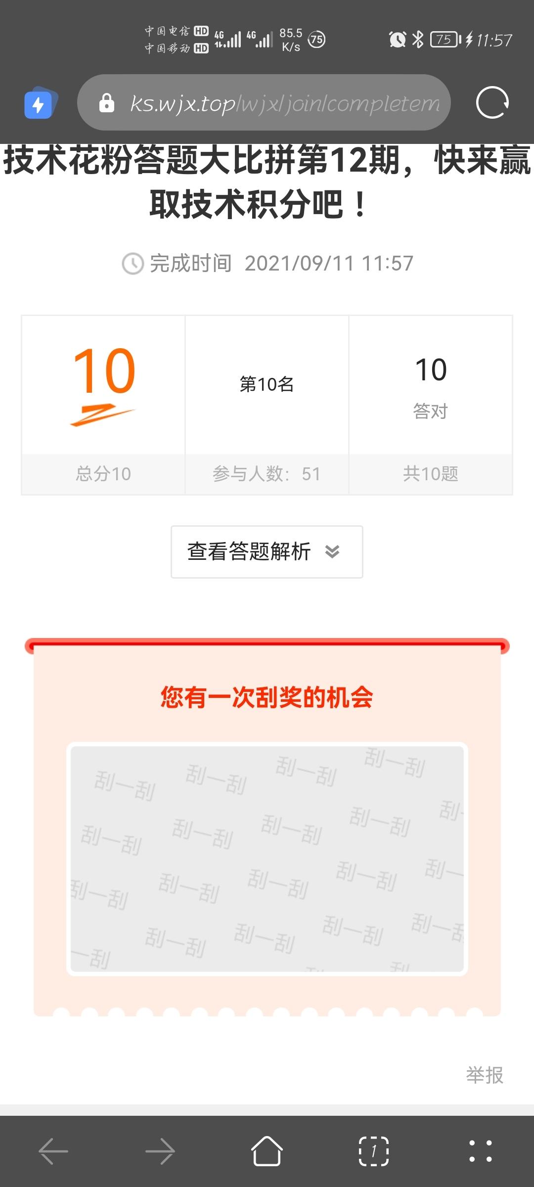 Screenshot_20210911_115734_com.huawei.browser.jpg