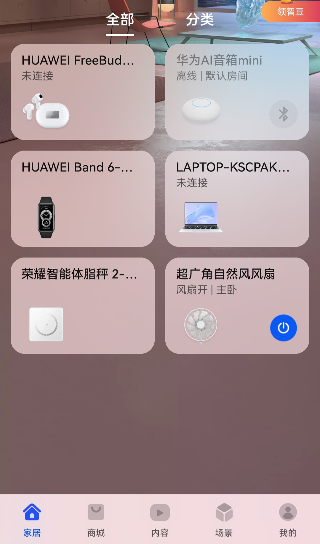 Screenshot_20210911_154452_com.huawei.smarthome_edit_104032080584507.jpg