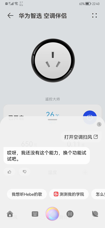 Screenshot_20210911_224054_com.huawei.smarthome.jpg