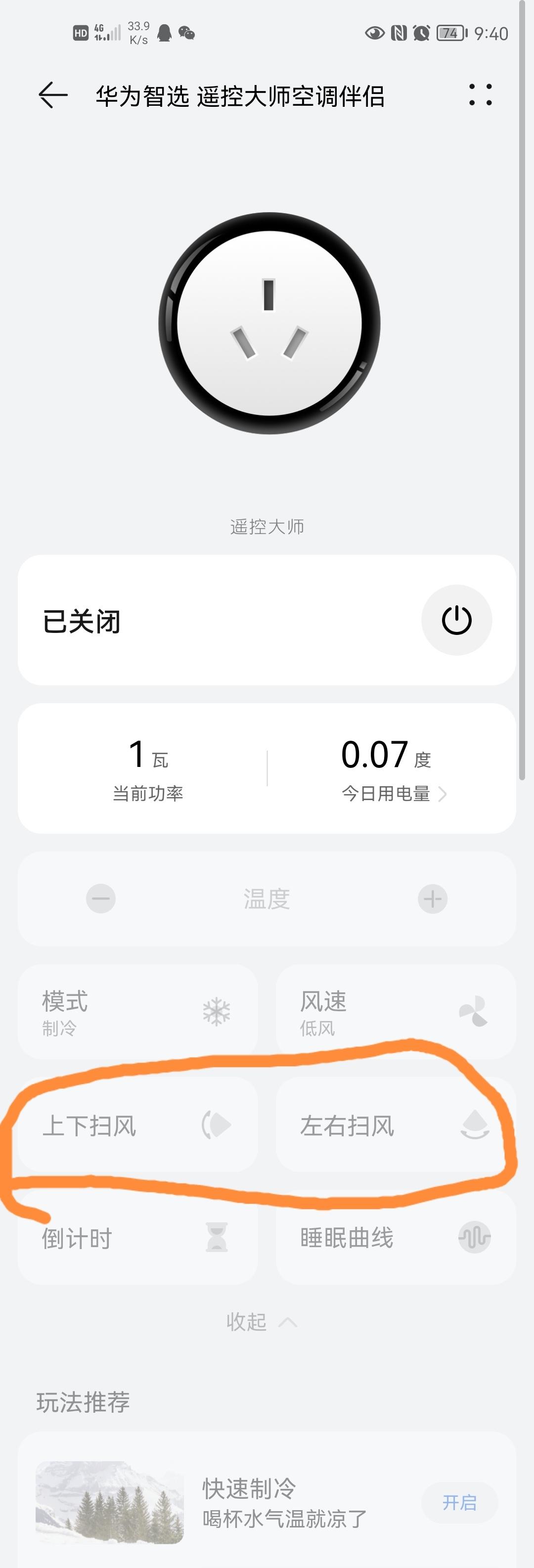 Screenshot_20210912_094018_com.huawei.smarthome_edit_30301492831834.jpg