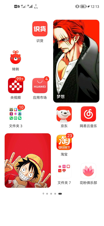 Screenshot_20210912_121335_com.huawei.android.launcher.jpg