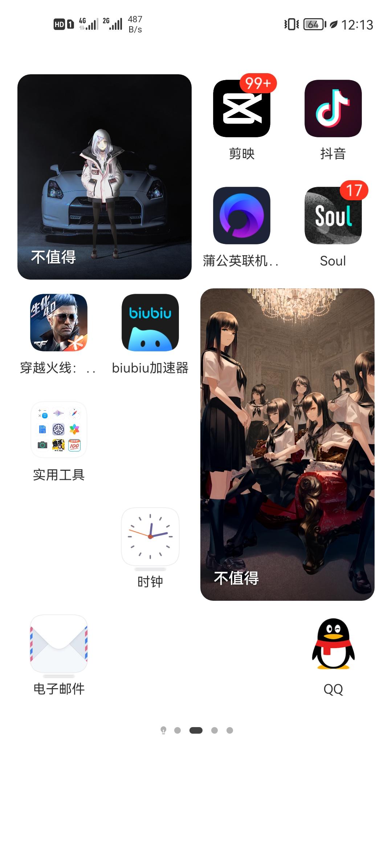 Screenshot_20210912_121349_com.huawei.android.launcher.jpg