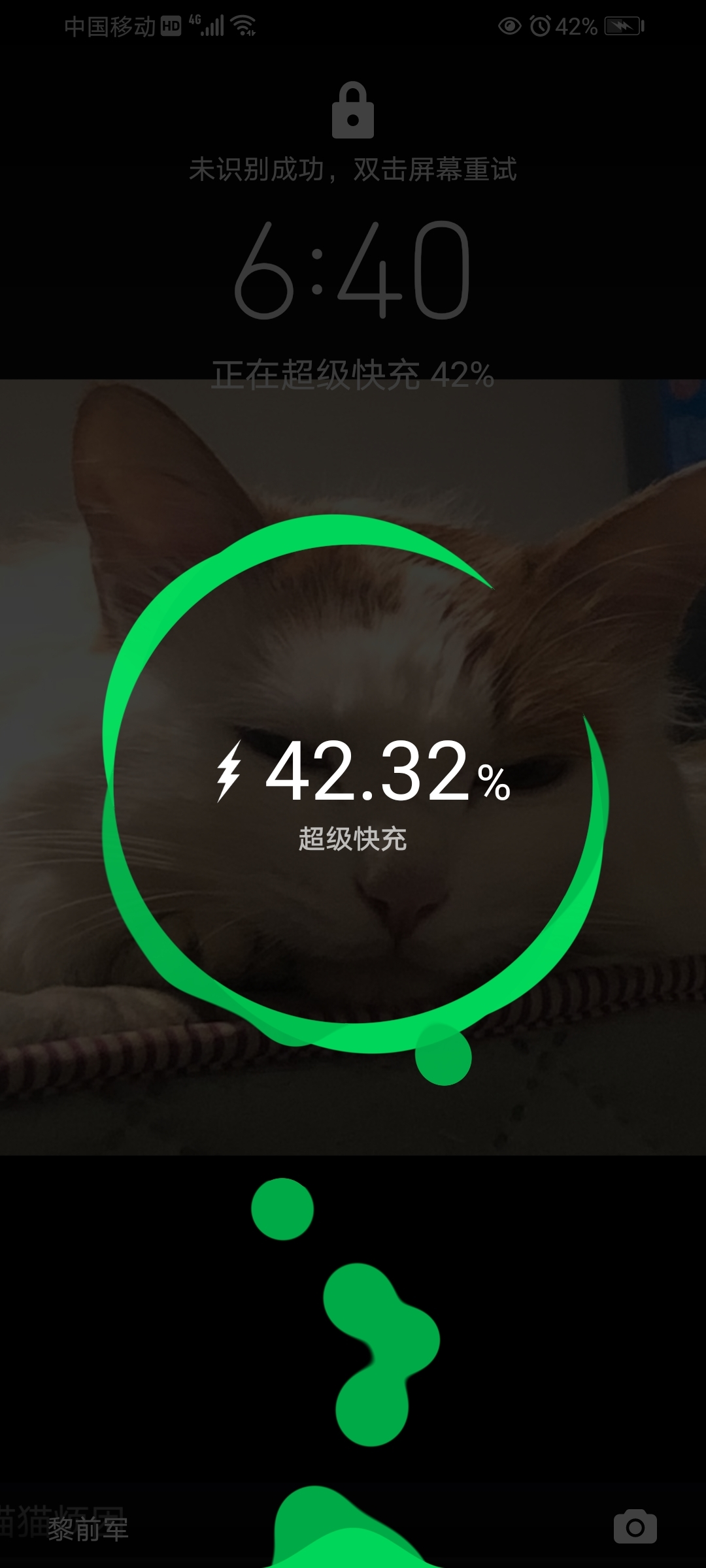 Screenshot_20210912_184036_com.android.keyguard.jpg