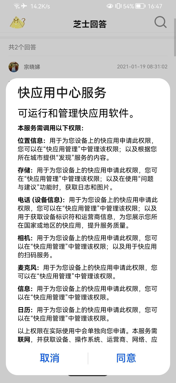 Screenshot_20210912_164724_com.huawei.fastapp.jpg