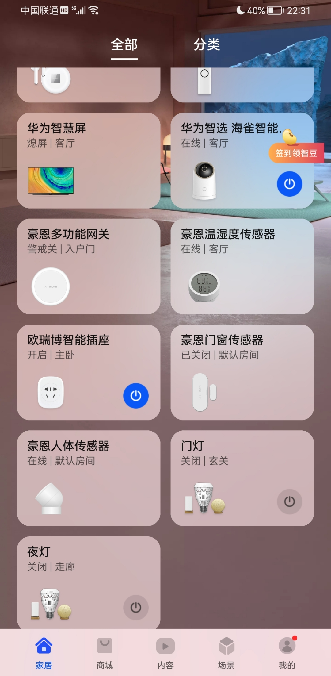 Screenshot_20210912_223157_com.huawei.smarthome.jpg