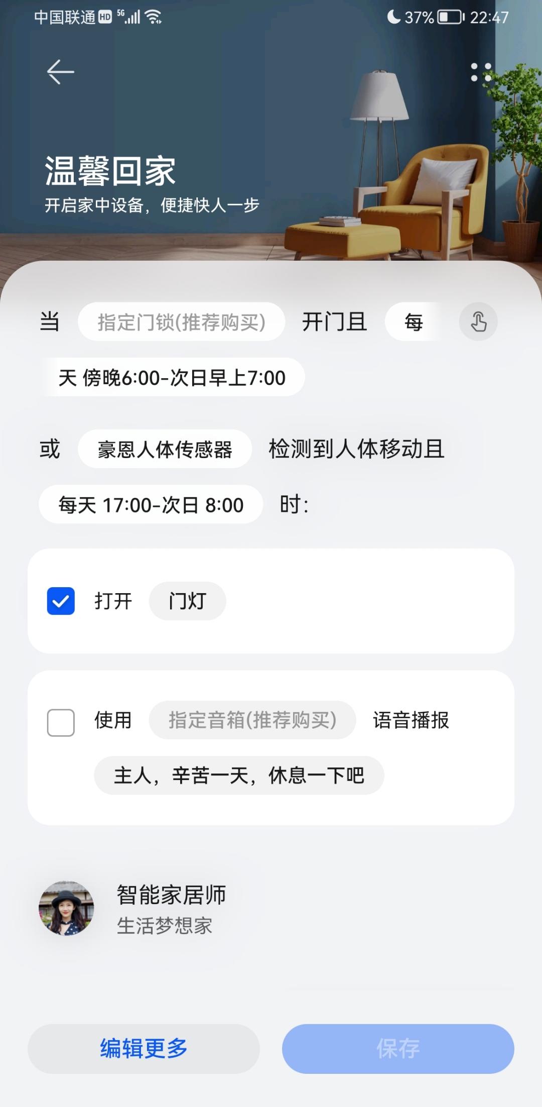 Screenshot_20210912_224729_com.huawei.smarthome.jpg