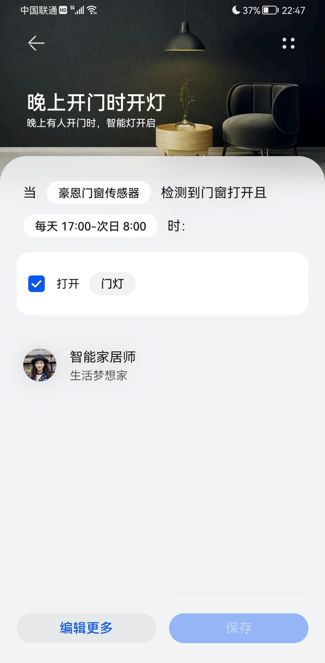 Screenshot_20210912_224746_com.huawei.smarthome.jpg