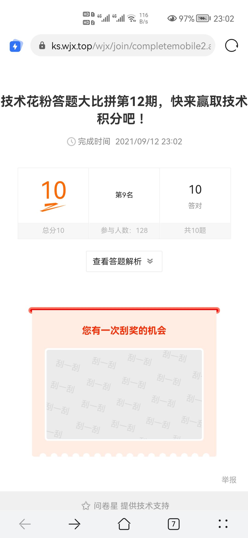 Screenshot_20210912_230249_com.huawei.browser.jpg