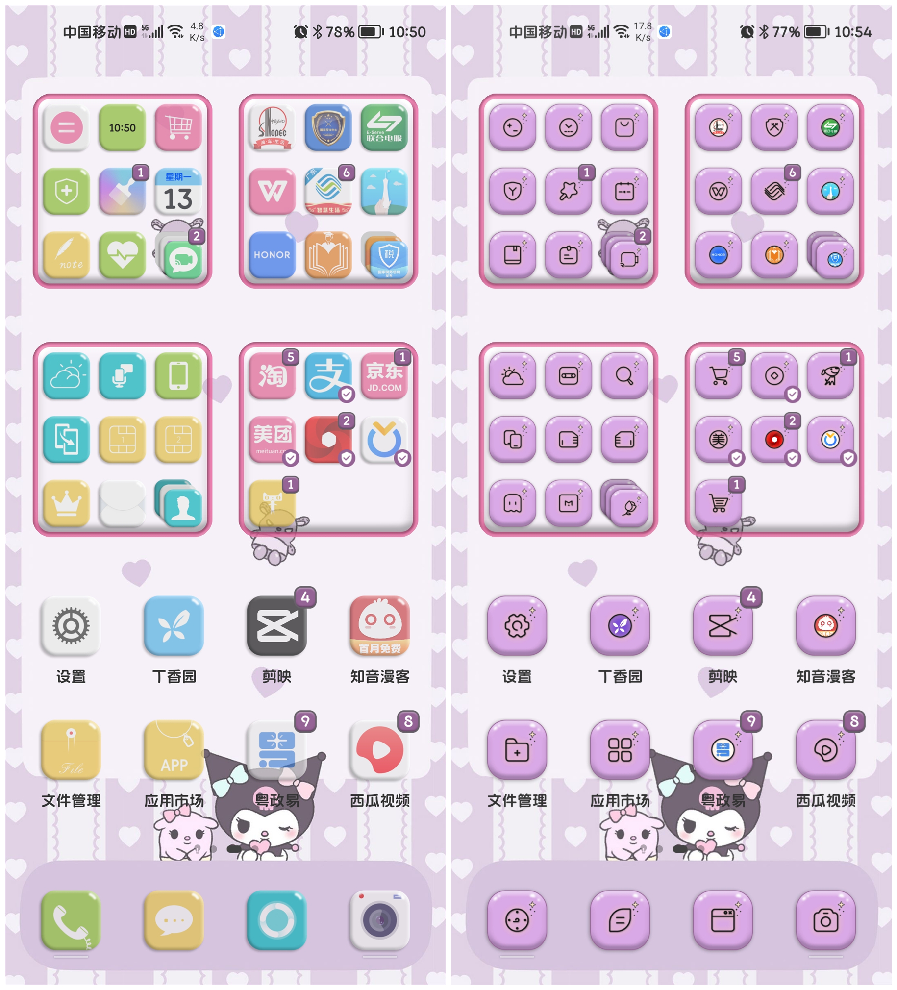 Screenshot_20210913_105056_com.huawei.android.launcher.jpg