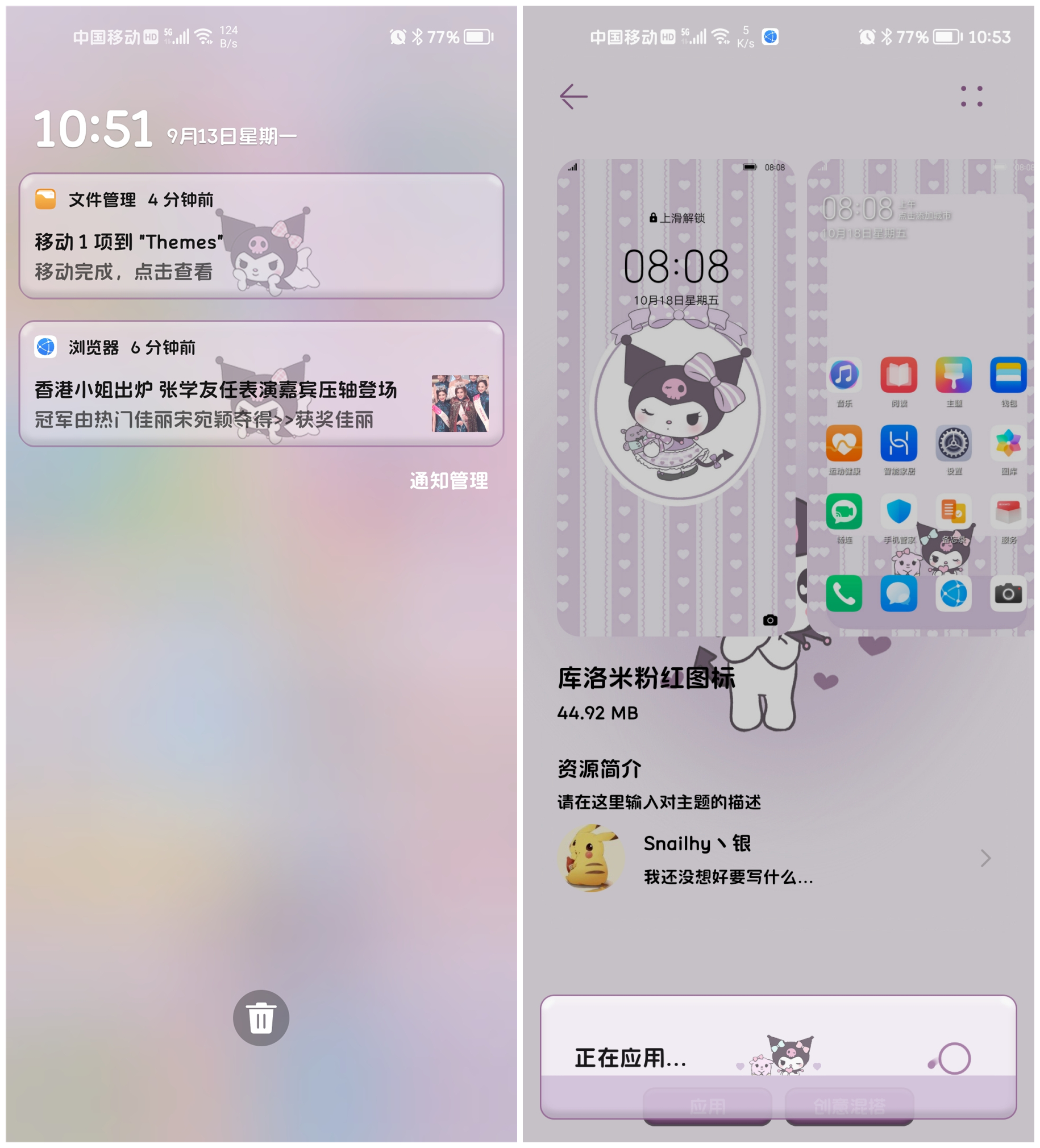Screenshot_20210913_105156_com.huawei.android.launcher.jpg