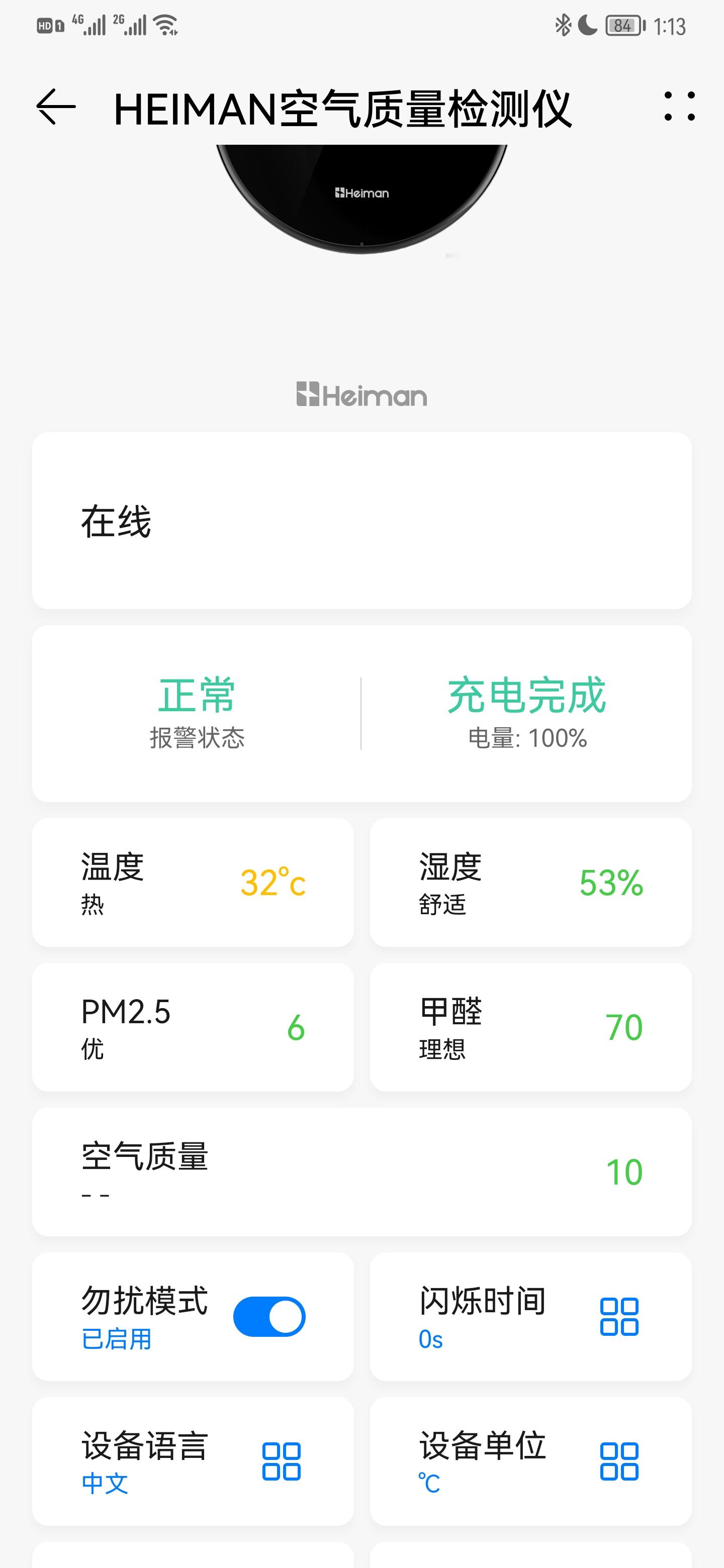 Screenshot_20210913_131325_com.huawei.smarthome.jpg