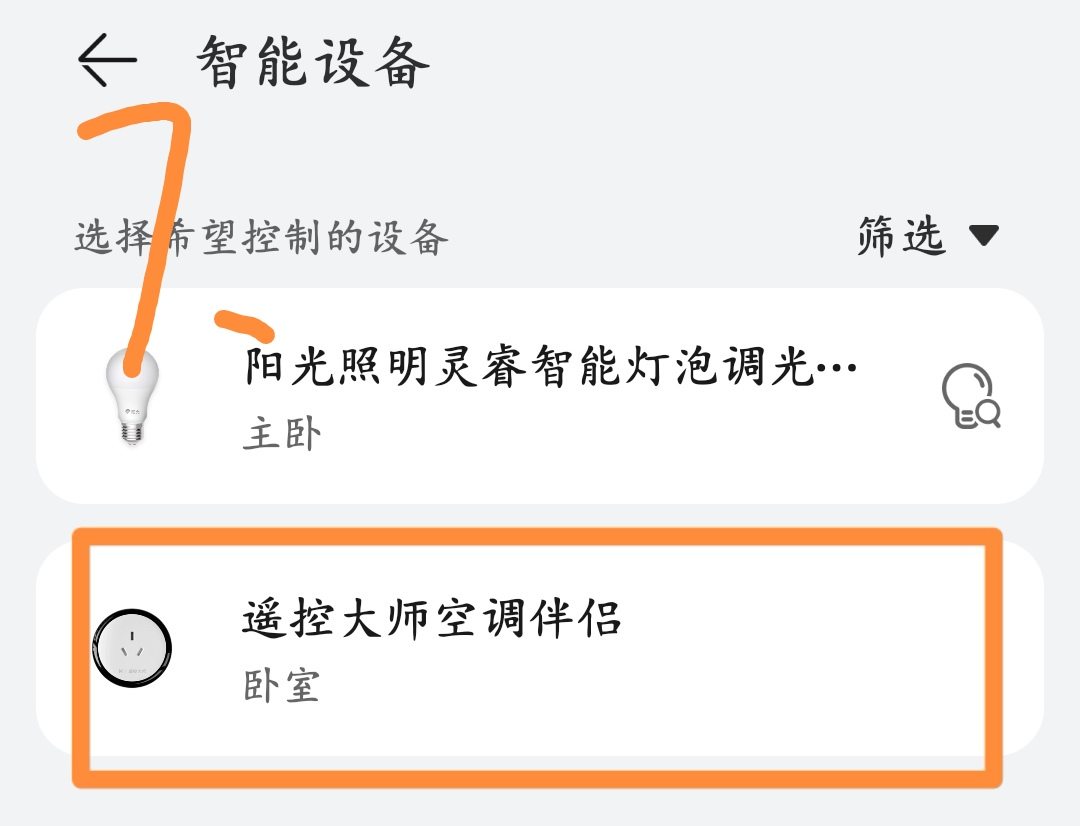 Screenshot_20210913_141544_com.huawei.smarthome_edit_1247412698446111.jpg