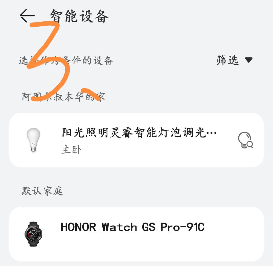Screenshot_20210913_140502_com.huawei.smarthome_edit_1247088186696160.jpg