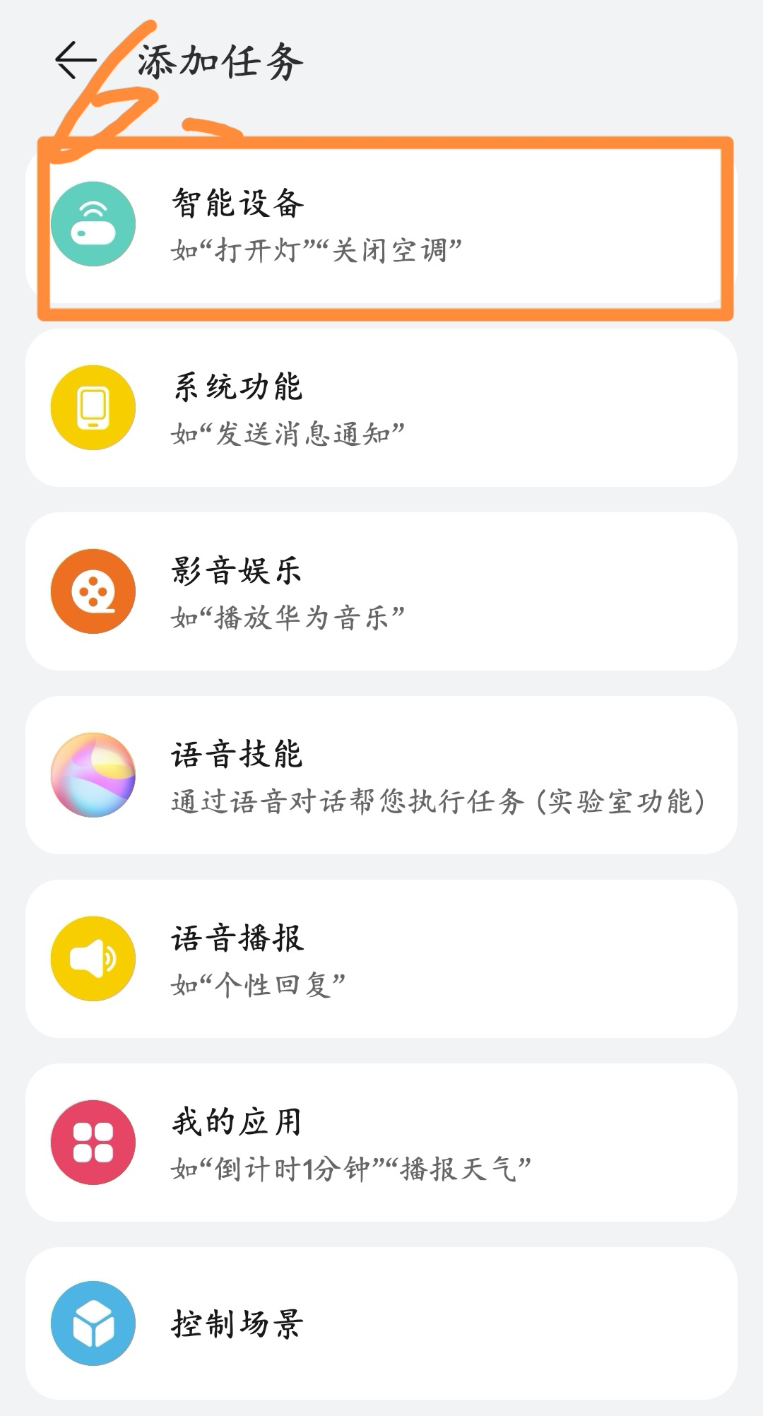 Screenshot_20210913_141539_com.huawei.smarthome_edit_1247394637533614.jpg