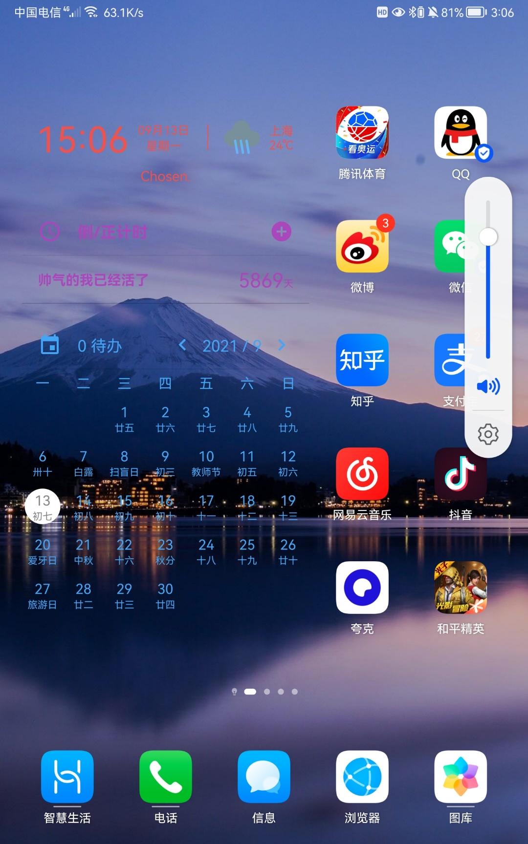 Screenshot_20210913_150607_com.huawei.android.launcher.jpg