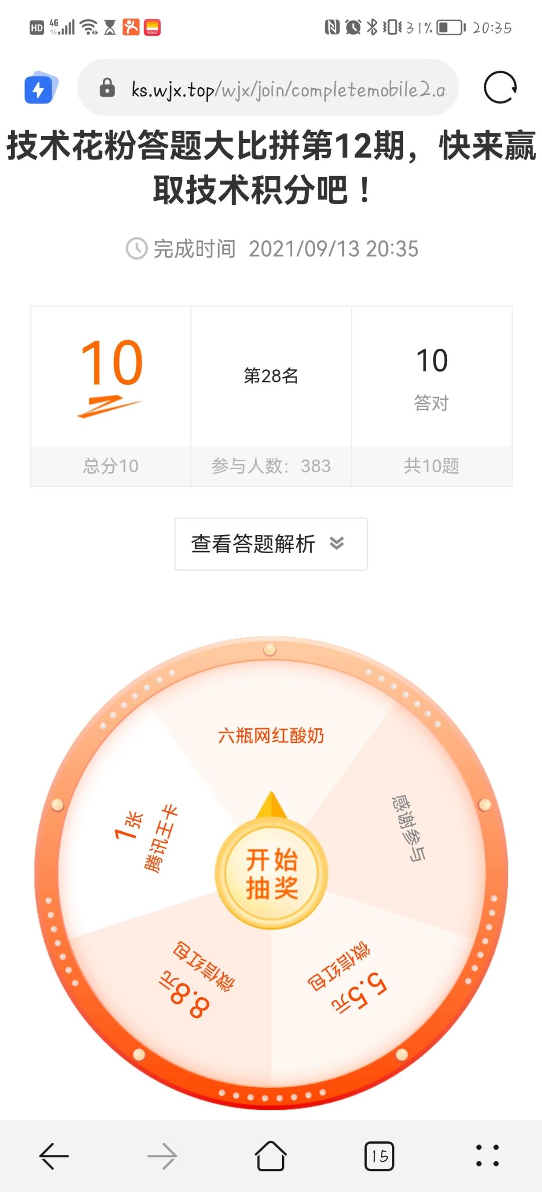 Screenshot_20210913_203526_com.huawei.browser.jpg