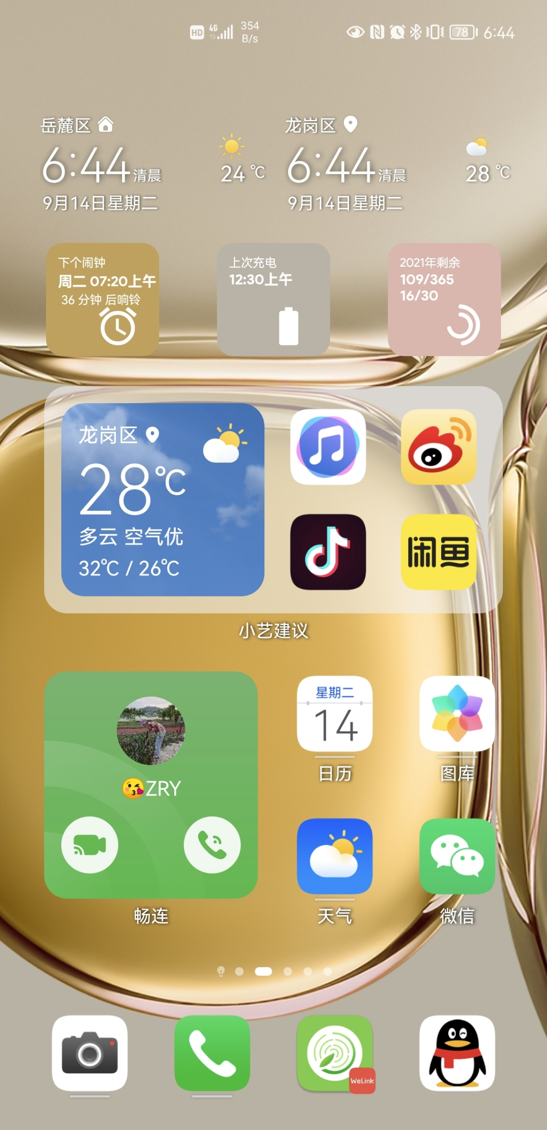 Screenshot_20210914_064443_com.huawei.android.launcher.jpg