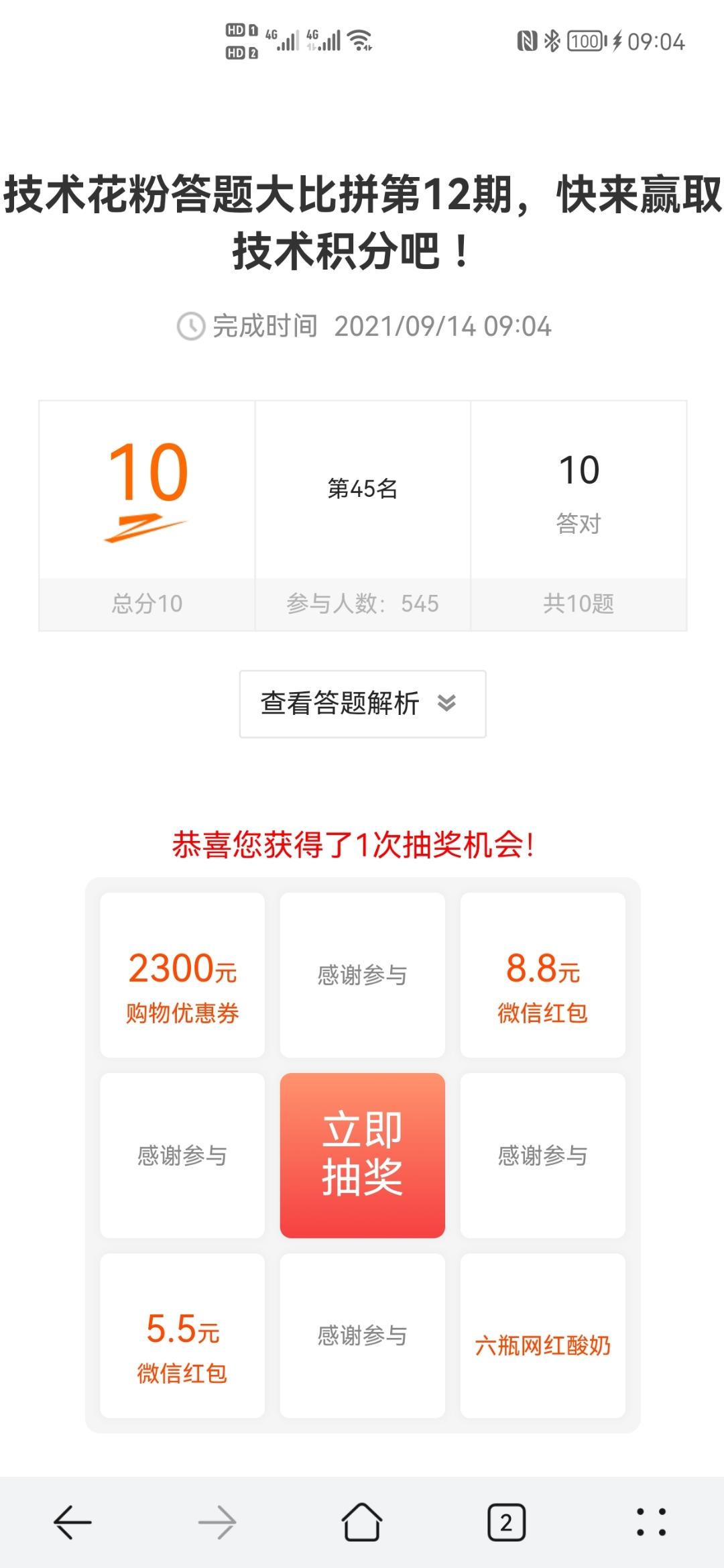 Screenshot_20210914_090431_com.huawei.browser.jpg
