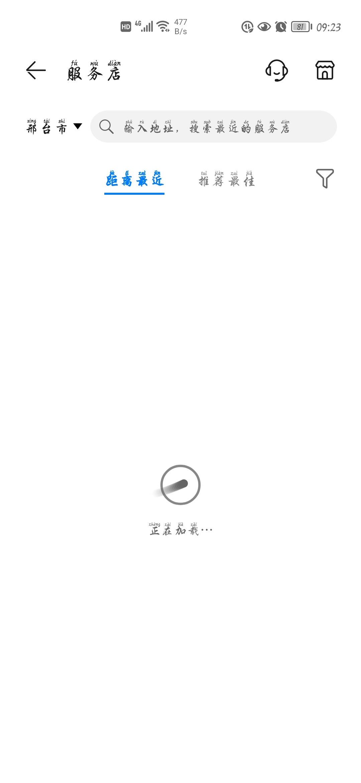 Screenshot_20210914_092329_com.huawei.phoneservice.jpg