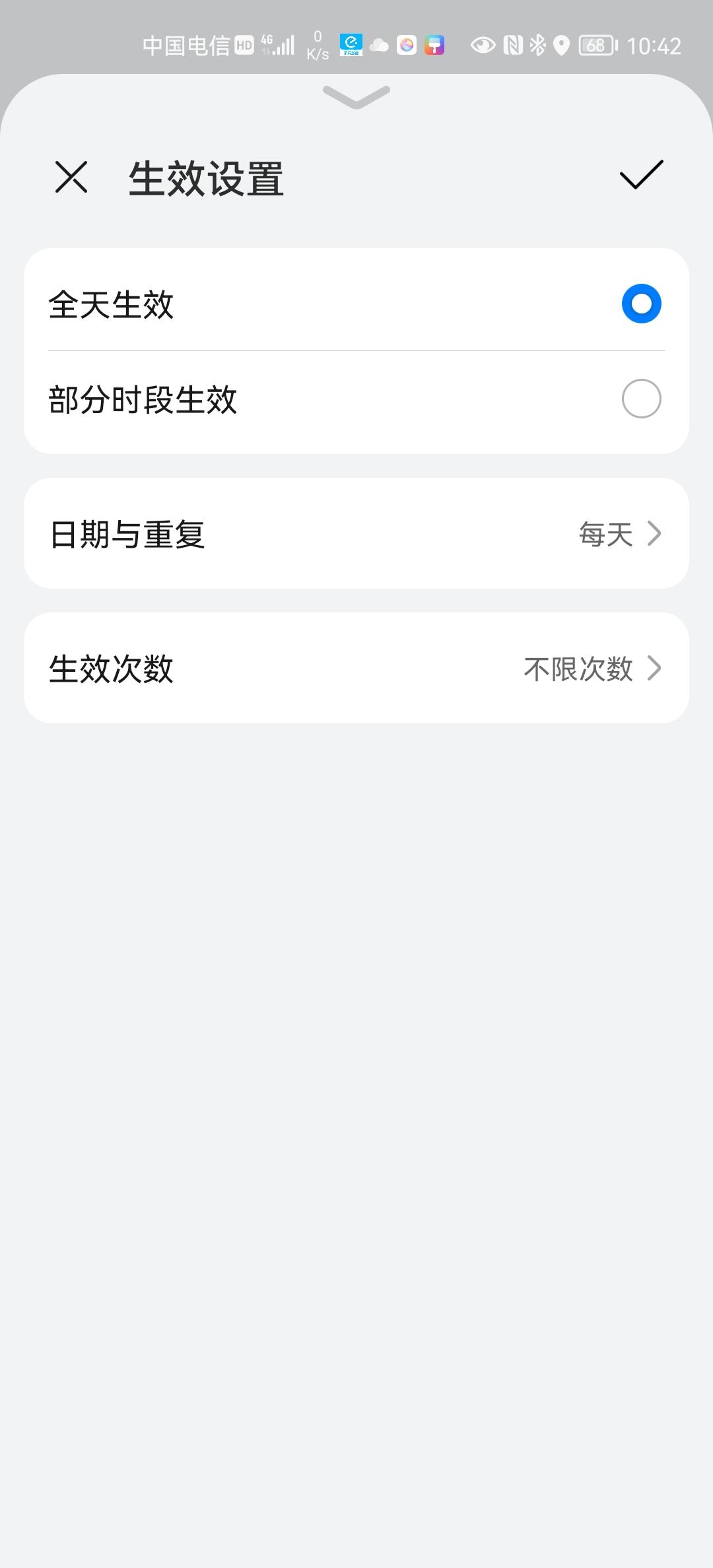 Screenshot_20210914_104212_com.huawei.smarthome.jpg