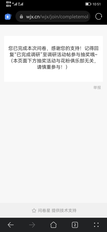 Screenshot_20210914_105132_com.huawei.browser.jpg