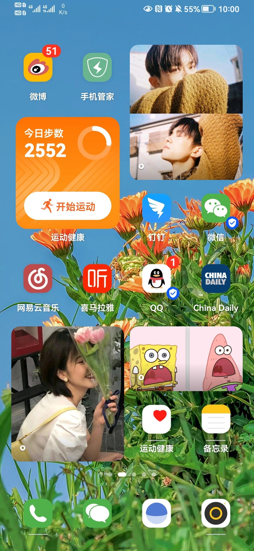 Screenshot_20210907_100041_com.huawei.android.launcher.jpg