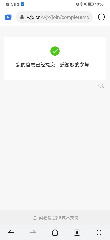 Screenshot_20210914_105505_com.huawei.browser.jpg