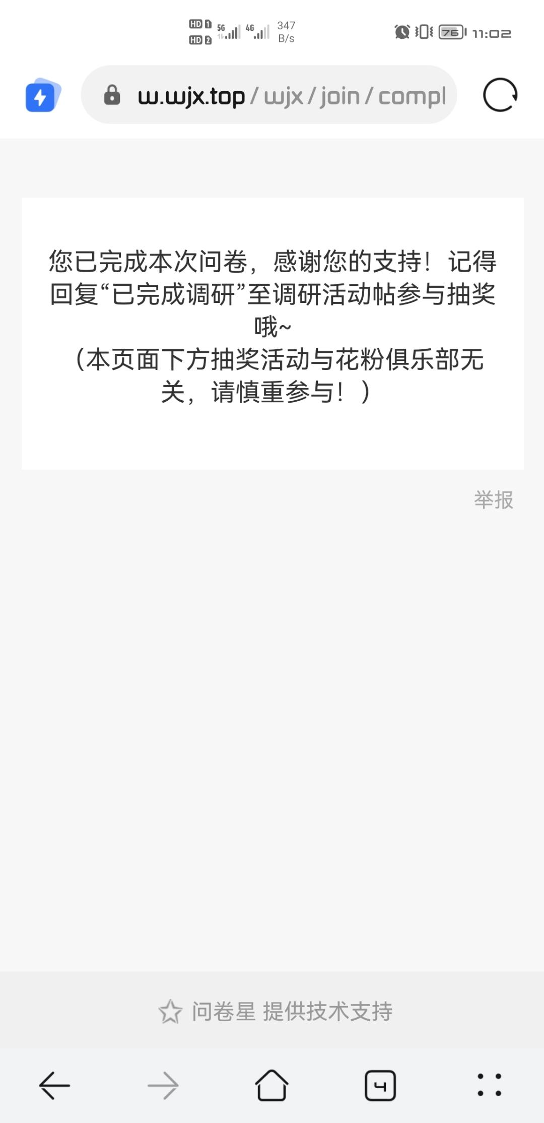 Screenshot_20210914_110211_com.huawei.browser.jpg