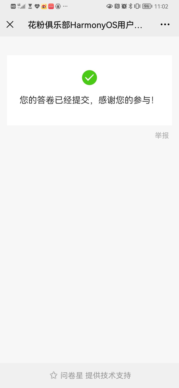 Screenshot_20210914_110204_com.tencent.mm.jpg