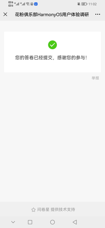 Screenshot_20210914_110207_com.tencent.mm.jpg