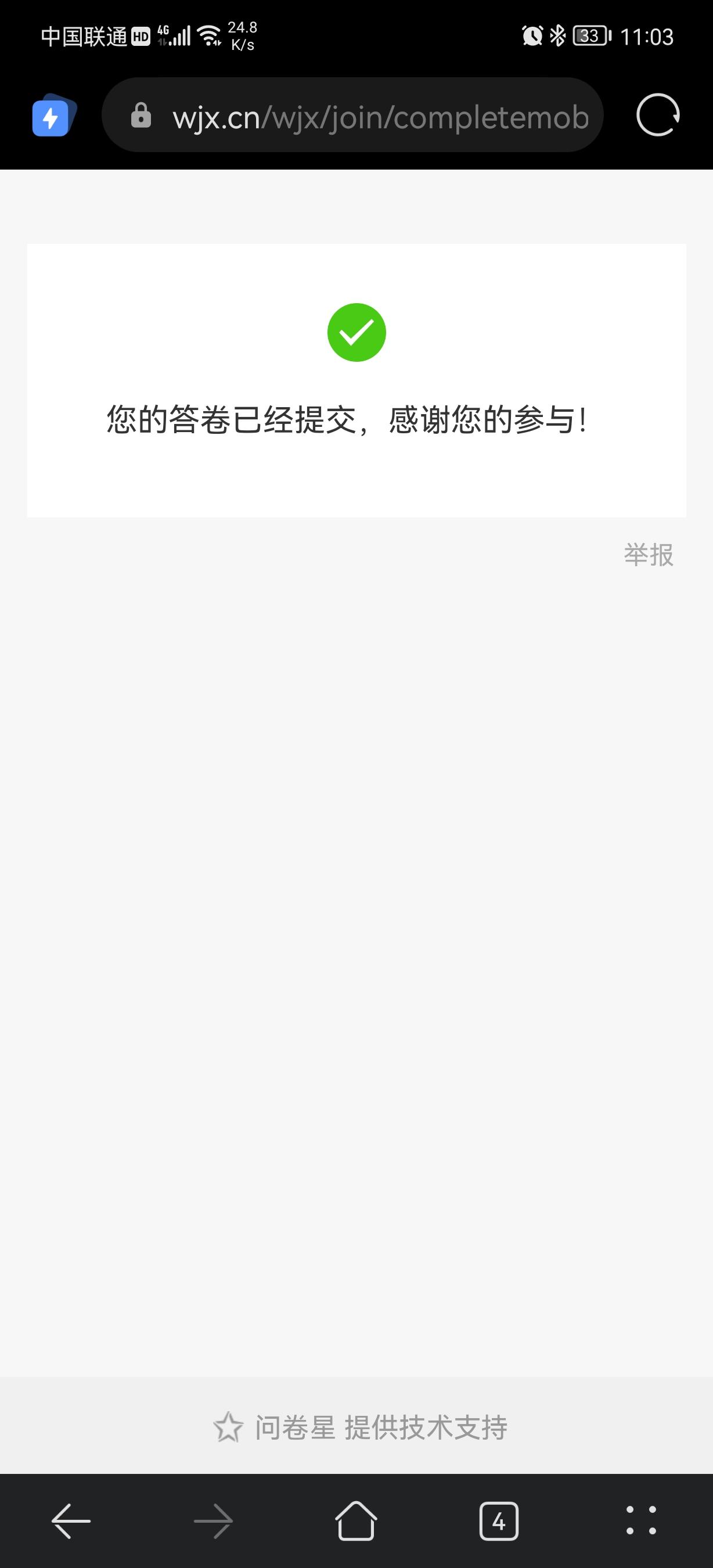 Screenshot_20210914_110311_com.huawei.browser.jpg