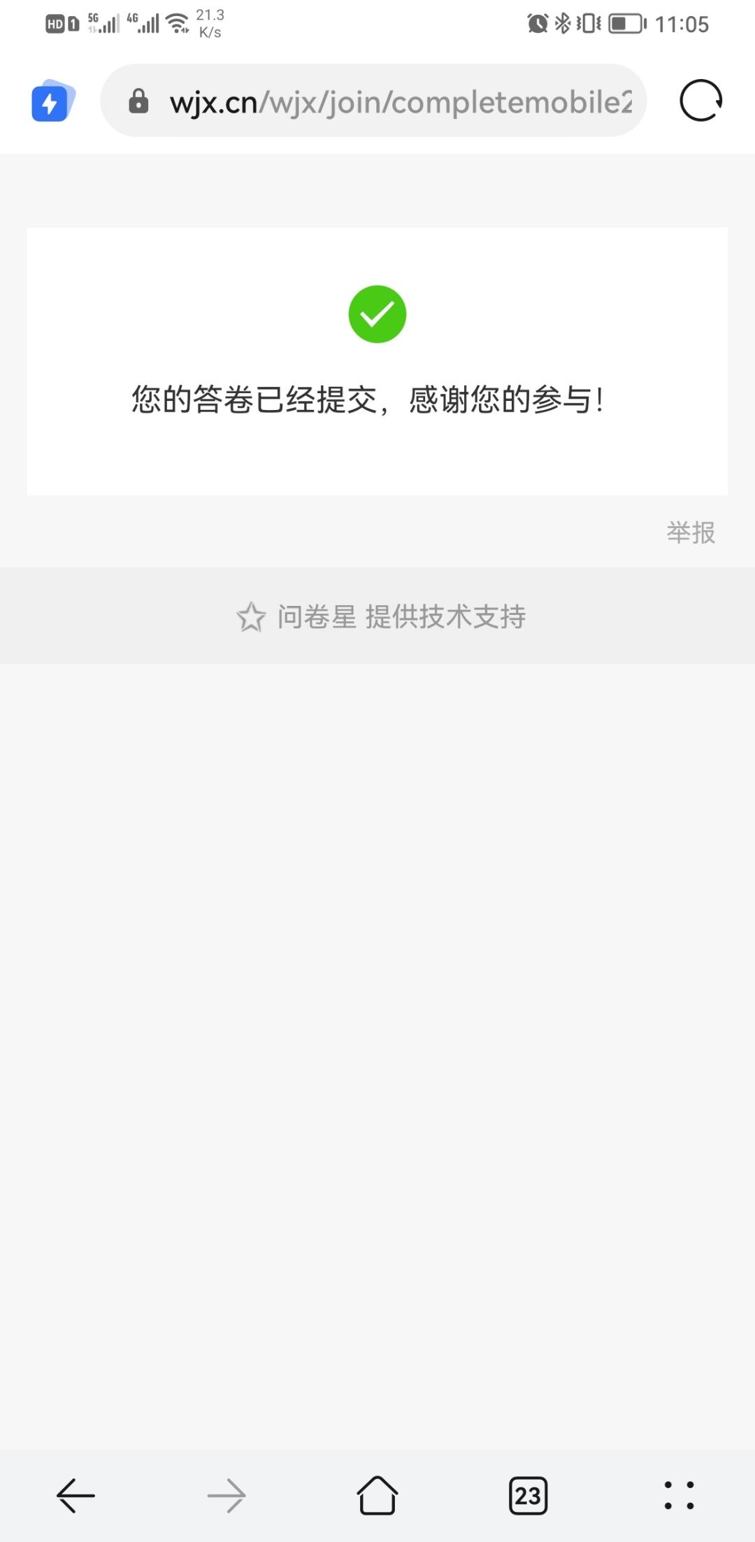 Screenshot_20210914_110527_com.huawei.browser.jpg