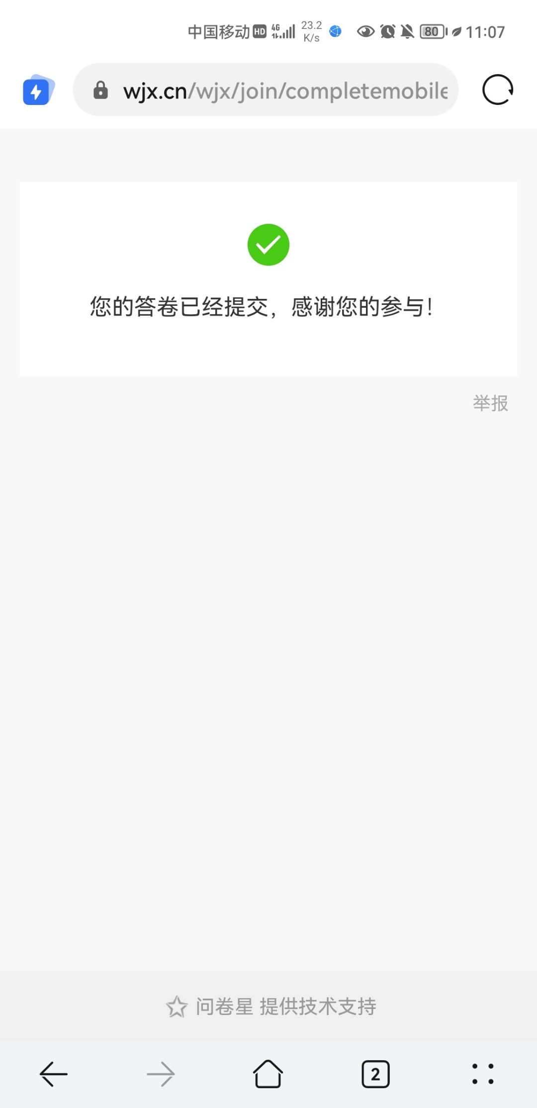 Screenshot_20210914_110747_com.huawei.browser.jpg
