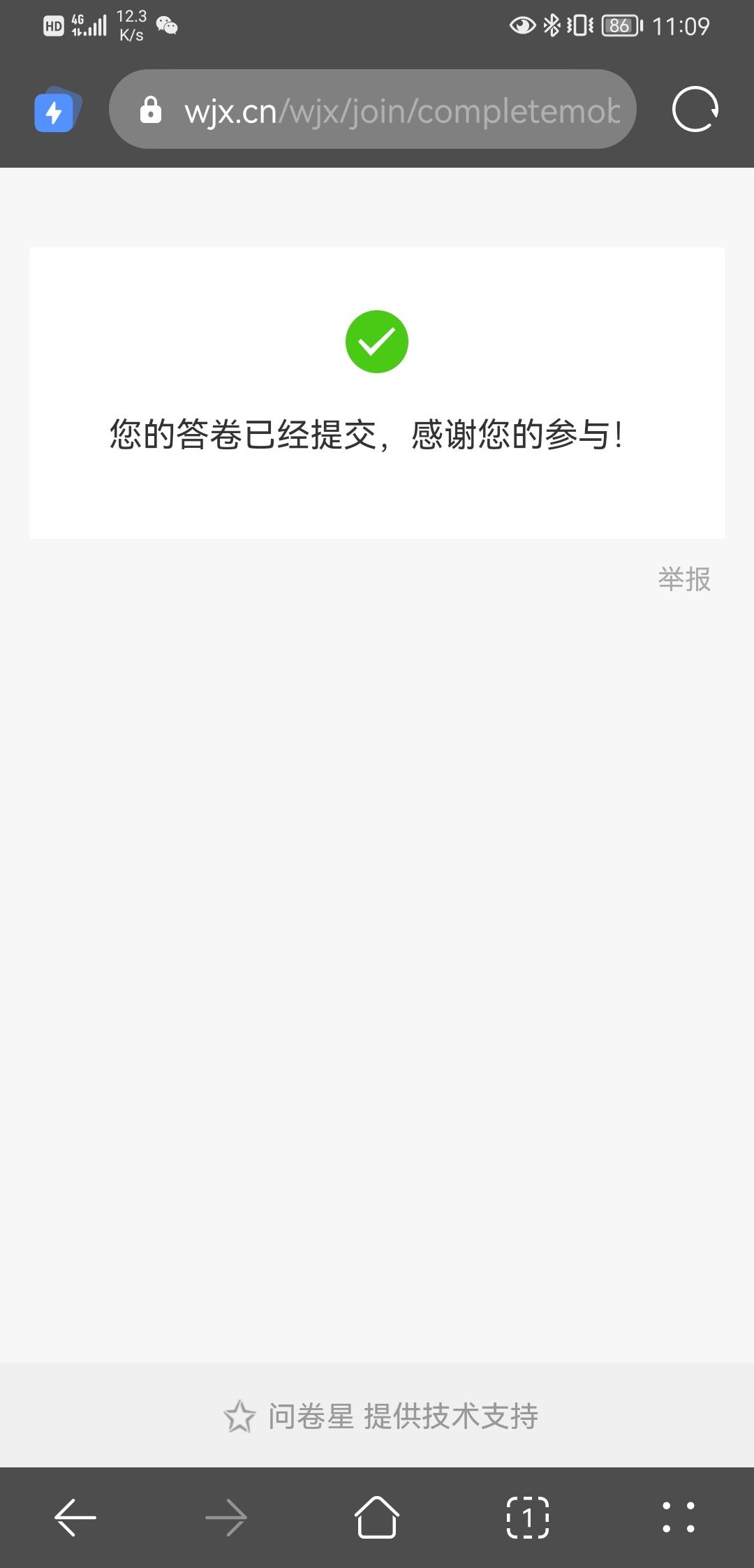 Screenshot_20210914_110924_com.huawei.browser.jpg