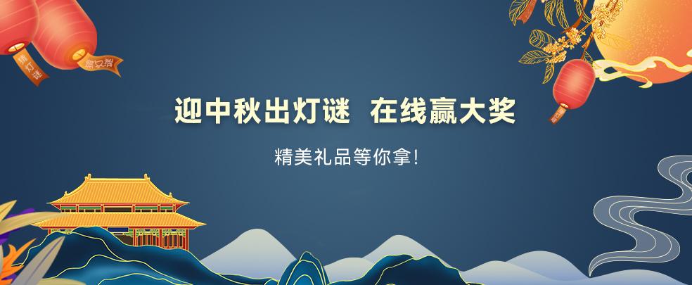 中秋活动banner-2-984x405-0913.jpg